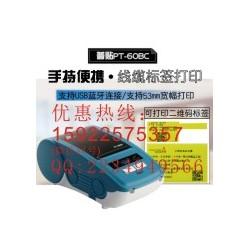 蓝牙无线连接标签打印机