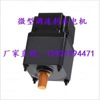 工厂直销90W微型减速调速电机马达 烟草设备用单相电动机