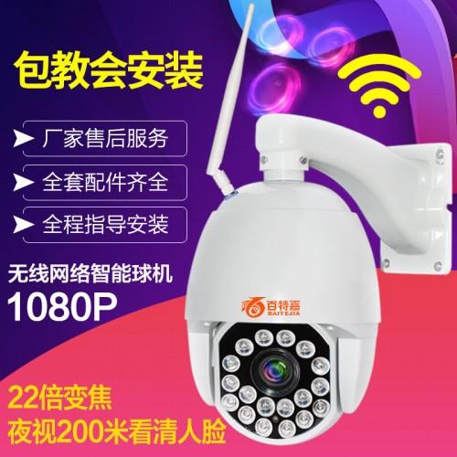 监控器材生产厂家 wifi红外球机生产厂家 球机生产商