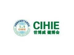 2019上海老博会暨养老养生服务博览会