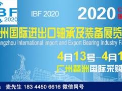 开幕(2020年4月13号)2020广州国际进出口轴承展览会