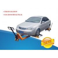 挪车器液压式移车器拖车器抬车器供应商
